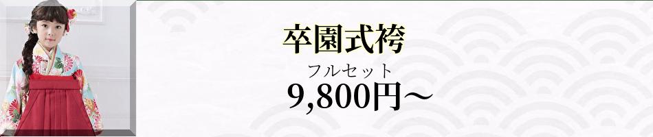 卒園式袴カタログ