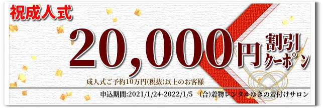 着物レンタル成人式【2万円クーポン】