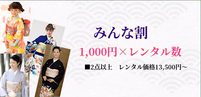 みんな割|1,000円×人数