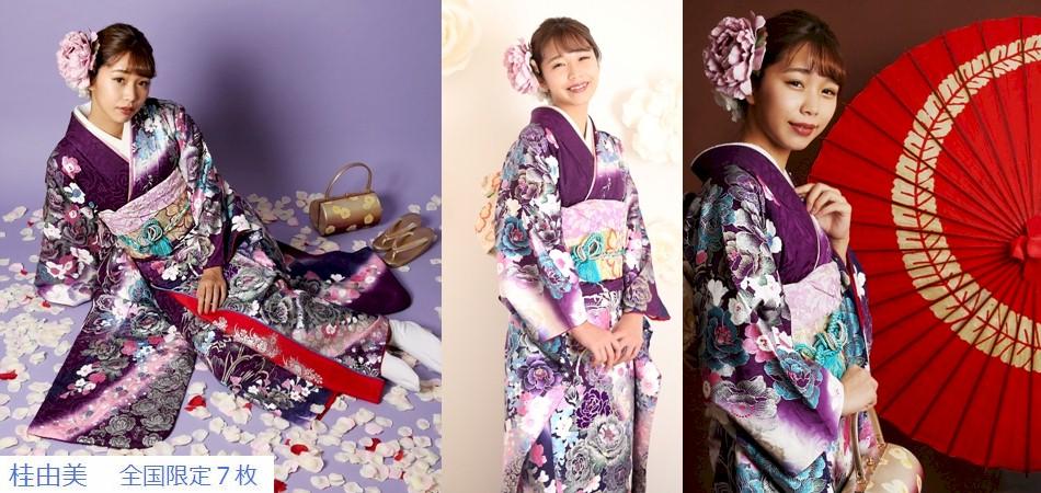 振りそでレンタル|桂由美|全国販売限定7枚|紫|豪華な刺繍|No.800-1