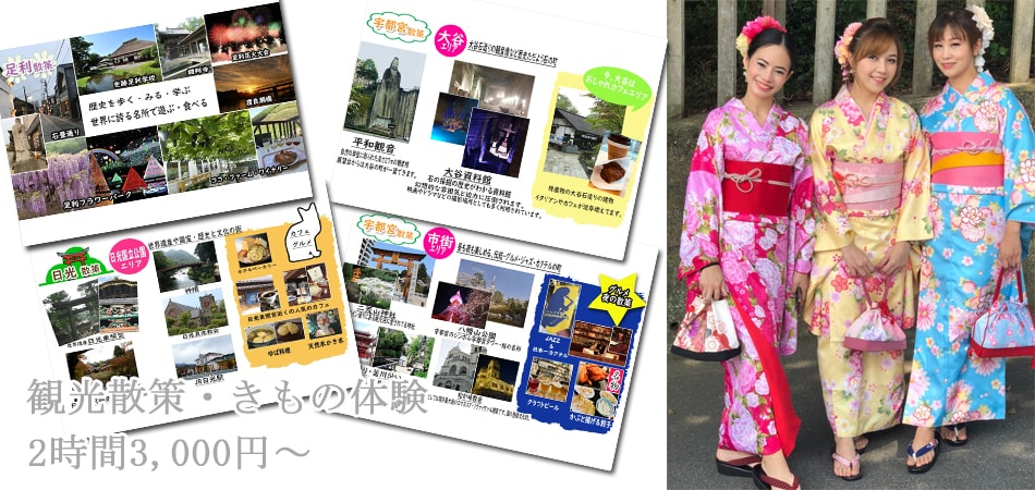 宇都宮・栃木・日光観光散策トップ画像