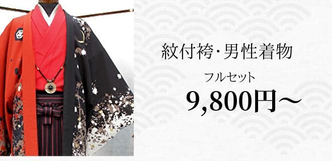 紋付袴ーフルセット13,500円から