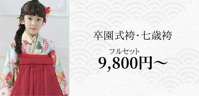 卒園式袴ーフルセット12,500円から